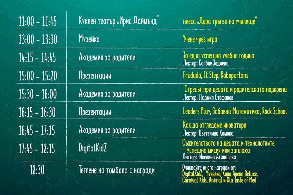 backtoschool_2016_programa_fb_post