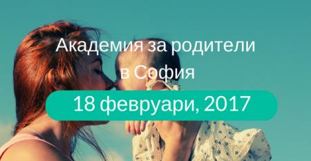 Sofia2017