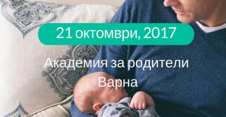 Varna2017