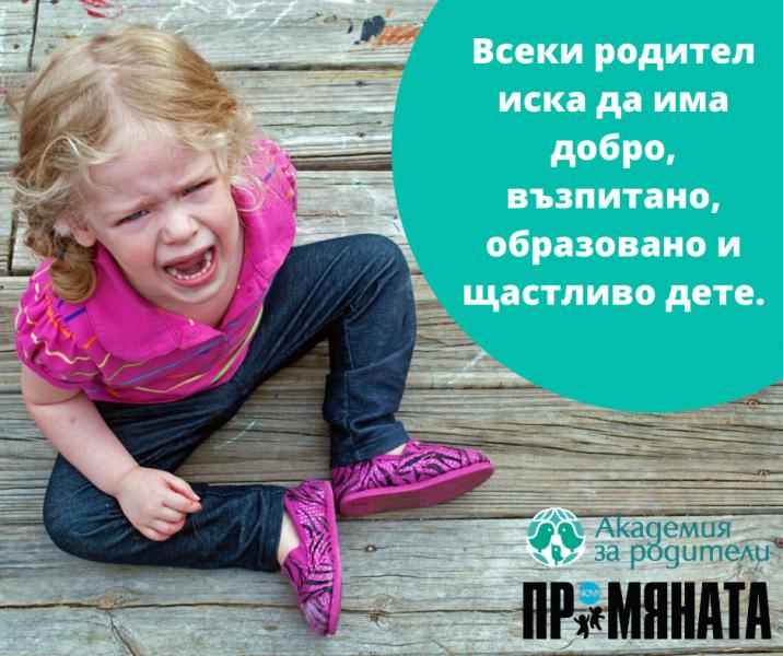 Всеки родител иска да има добро, възпитано, образоване и щастливо дете