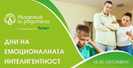 Dni_emocionalna_inteligentnost_event_cover_1000_524px