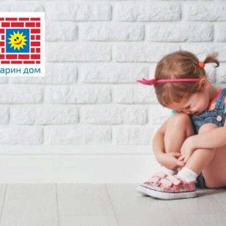SOS – Адаптация в ясла и детска градина