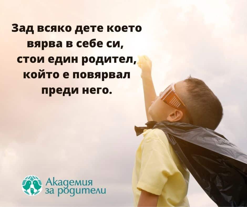 Зад всяко дете което вярва в себе си, стои един родител, който е повярвал преди него