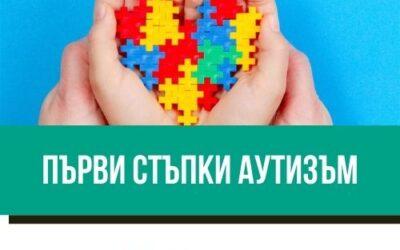 Първи стъпки Аутизъм