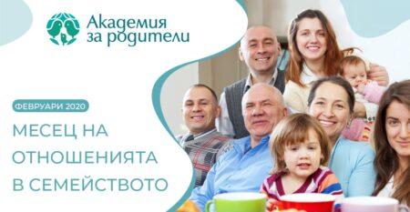 Mesec_na_otnosheniata_event_cover_1000_524px