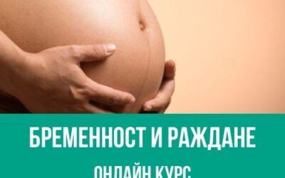 Онлайн обучение бременност и раждане