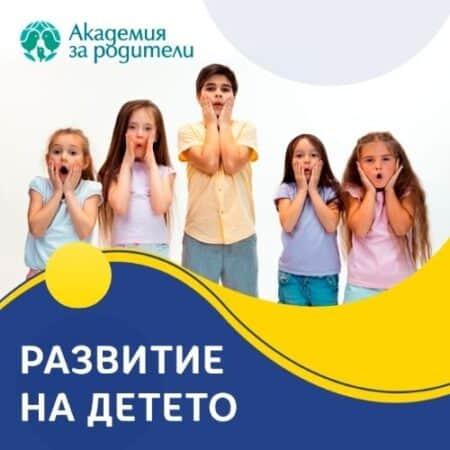 Развитие на детето