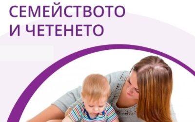 Семейството и четенето