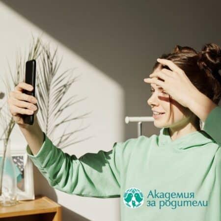 Общувай градивно с тийнейджъра у дома
