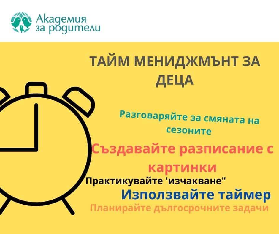 управление на времето за деца