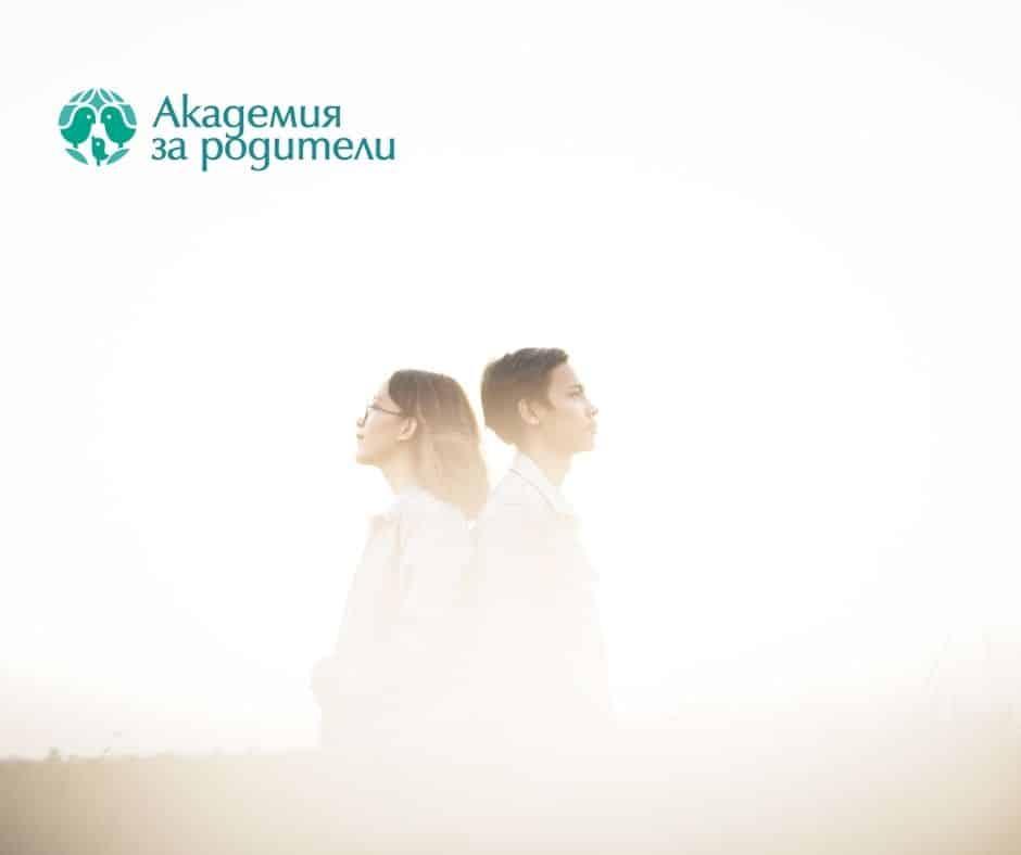 терапия за двойки