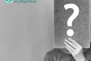 задаване на въпроси