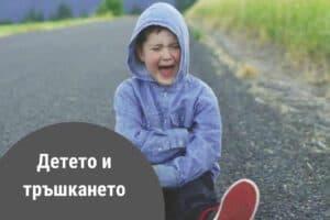 детето и тръшкането