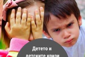 детските кризи