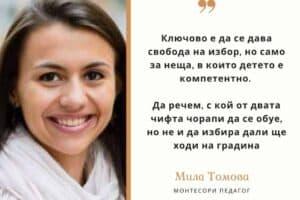 milatomova